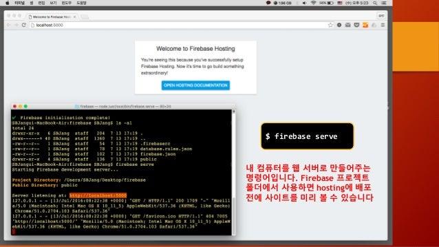 4. Firebase Hosting 사용하기 본격, firebase에 파일 업로드하는 방법