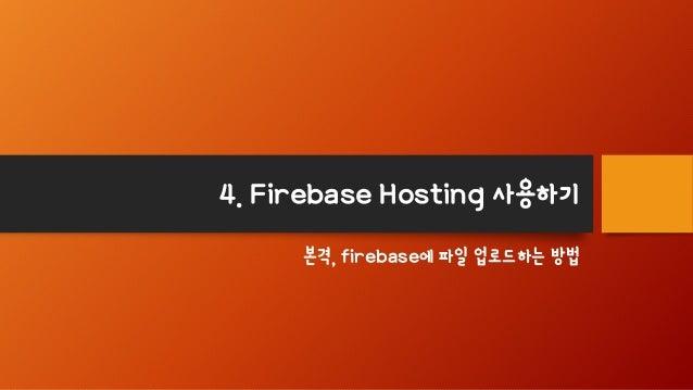 우선, Firebase Console로 돌아와서 호스팅 주소에 접속을 해 봅니다.
