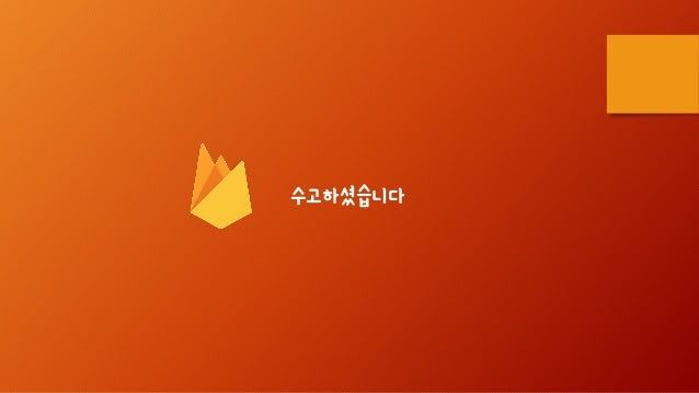 Firebase for Web (웹개발을 위한 파이어베이스) 1 Hosting