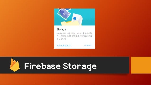 Firebase for web (웹개발을 위한 파이어베이스) 4 Storage Slide 3