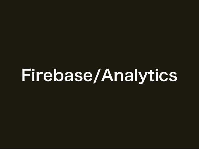Firebase/Analyticsについて
