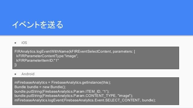 """イベントを送る ● iOS ● Android FIRAnalytics.logEventWithName(kFIREventSelectContent, parameters: [ kFIRParameterContentType:""""imag..."""
