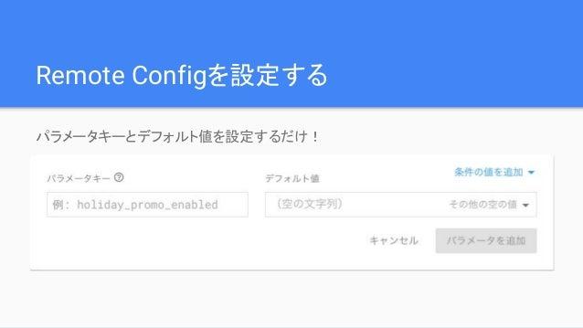Remote Configを設定する パラメータキーとデフォルト値を設定するだけ!