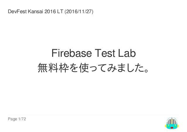 Page1/72 DevFestKansai2016LT(2016/11/27) FirebaseTestLab 無料枠を使ってみました。