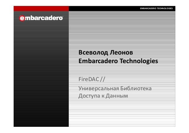 EMBARCADERO TECHNOLOGIESEMBARCADERO TECHNOLOGIESВсеволод ЛеоновEmbarcadero TechnologiesFireDAC //Универсальная БиблиотекаД...