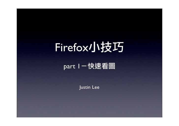 Firefox  part 1        Justin Lee