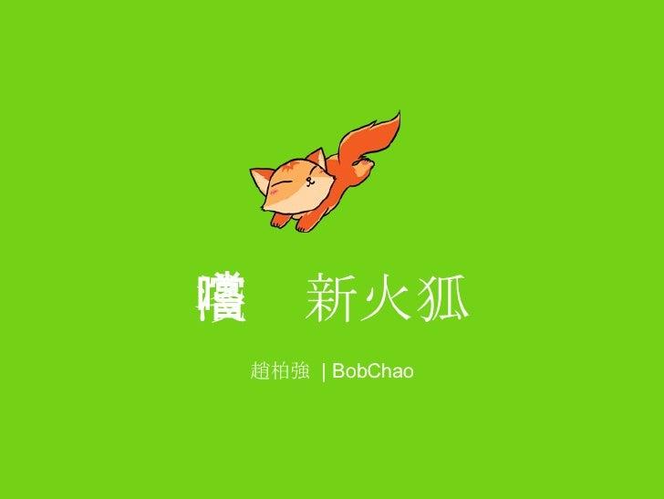 淺嚐 新 火狐 趙柏強  | BobChao