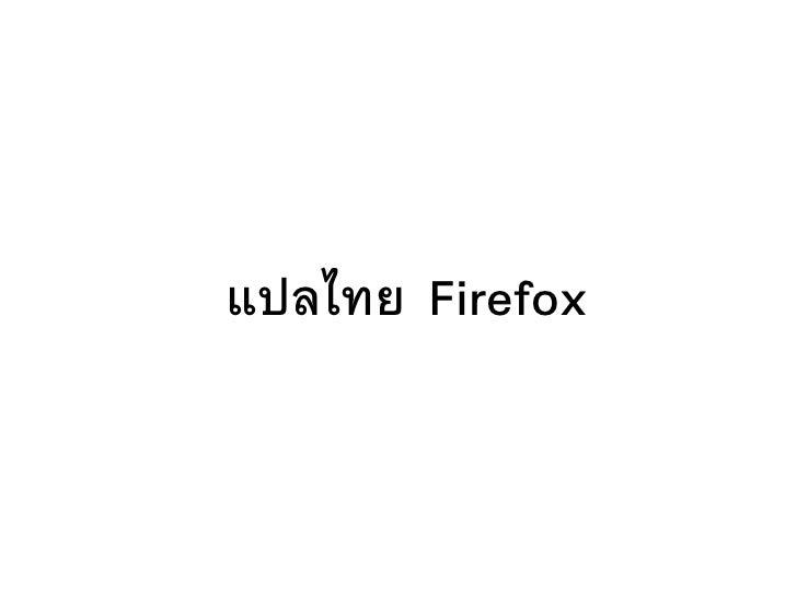 แปลไทย Firefox