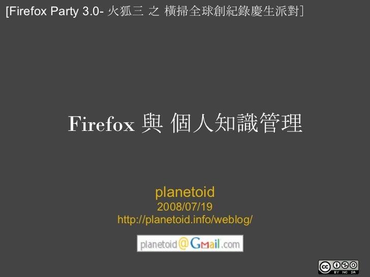 [Firefox Party 3.0- 火狐三 之 橫掃全球創紀錄慶生派對]            Firefox 與 個人知識管理                        planetoid                       ...