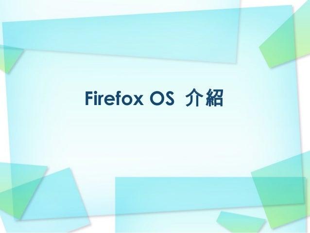 Firefox OS 介紹