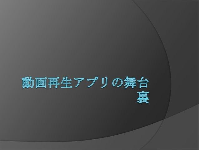 自己紹介 名前 muchiki0226(木村 尭海)○ Techboosterの中の人 業務では 家電連携Androidアプリケーション開発 個人では Androidアプリ開発 WindowsPhone7アプリ開発 サッカーロボ...