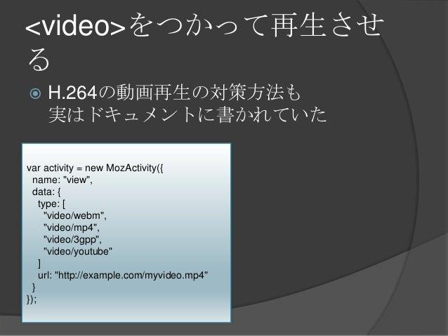 firefoxアプリ 埋め込み動画 ダウンロード
