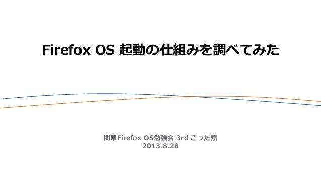 Firefox OS 起動の仕組みを調べてみた 関東Firefox OS勉強会 3rd ごった煮 2013.8.28