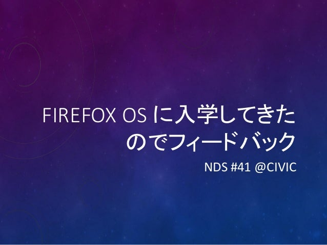 FIREFOX OS に入学してきた のでフィードバック NDS #41 @CIVIC