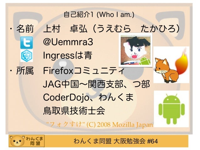 20150912わんくま大阪-Firefox OSの「いま」と「これから」 Slide 2