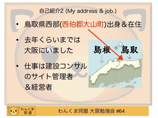 20150912わんくま大阪-Firefox OSの「いま」と「これから」 Slide 3