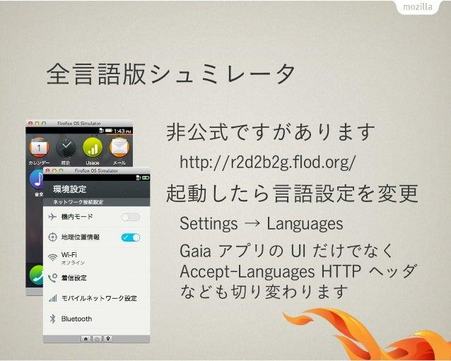 Firefox OS 1 0 Application Development