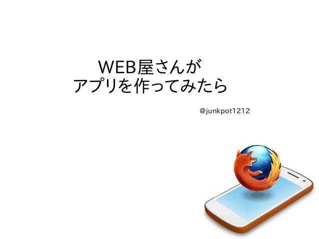 WEB屋さんが アプリを作ってみたら @junkpot1212