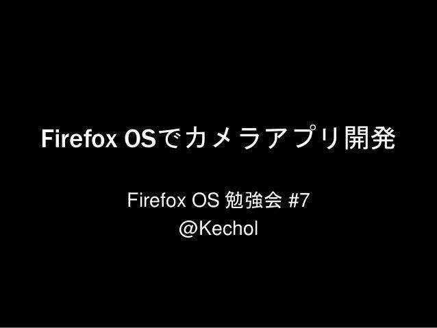 Firefox OSでカメラアプリ開発 Firefox OS 勉強会 #7 @Kechol