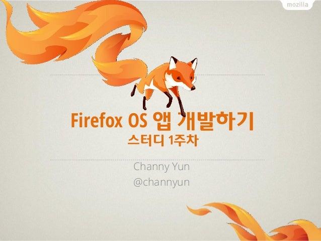 Firefox OS 앱 개발하기 스터디 1주차 Channy Yun @channyun