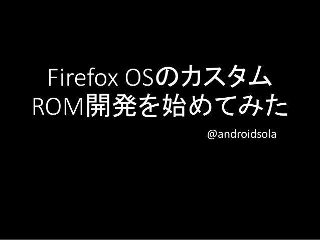 Firefox OSのカスタムROM開発を始めてみた@androidsola