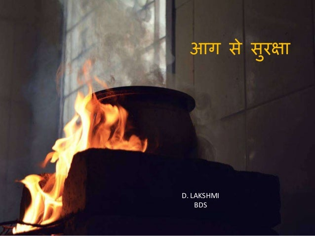 आग से सुरक्षा D. LAKSHMI BDS
