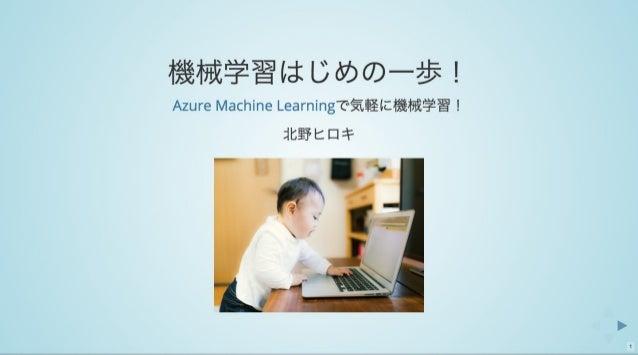 機械学習はじめの一歩! Azure Machine Learningで気軽に始めよう!