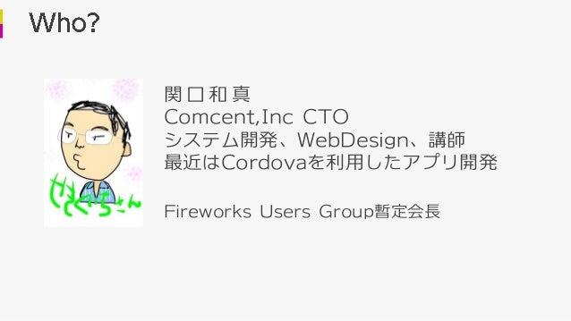 FireworksユーザーのためのAdobe Experience Design Slide 2