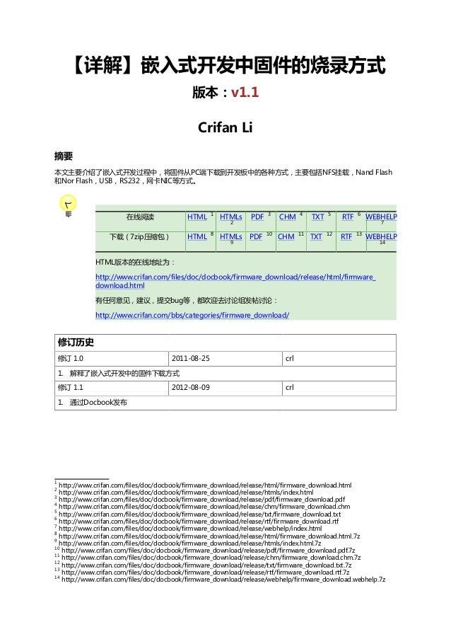 【详解】嵌入式开发中固件的烧录方式 版本:v1.1 Crifan Li 摘要 本文主要介绍了嵌入式开发过程中,将固件从PC端下载到开发板中的各种方式,主要包括NFS挂载,Nand Flash 和Nor Flash,USB,RS232,网卡NIC...