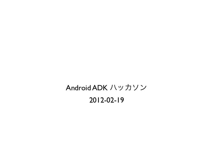 Android ADK      2012-02-19