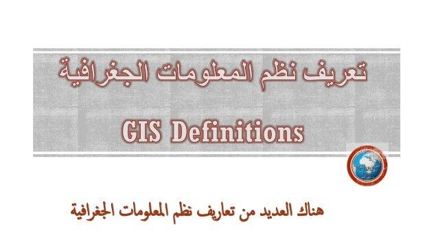 مقدمة نظرية مختصرة عن نعريف - مكونات - تطبيقات واستخدامات نظم المعلومات الجغرافية Slide 3