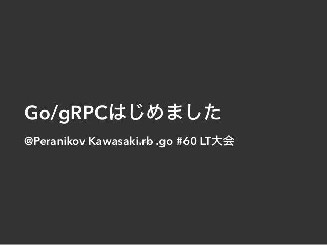 Go/gRPC @Peranikov Kawasaki.rb .go #60 LT