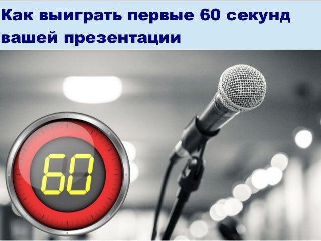 Как выиграть первые 60 секунд вашей презентации