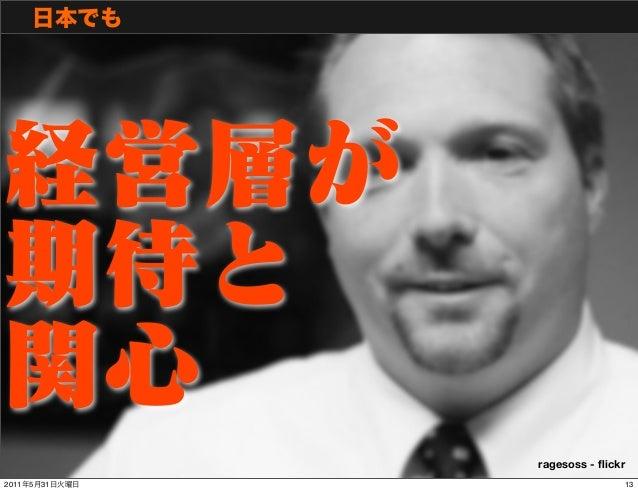 経営層が 期待と 関心 ragesoss - flickr 日本でも 132011年5月31日火曜日
