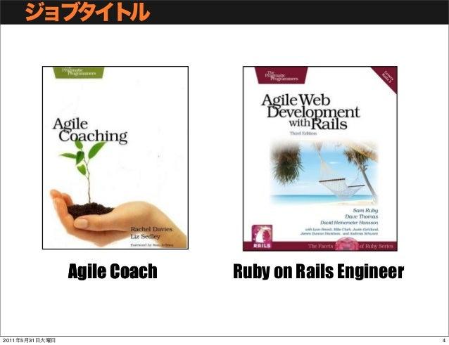 ジョブタイトル Agile Coach Ruby on Rails EngineerAgile Coach 42011年5月31日火曜日