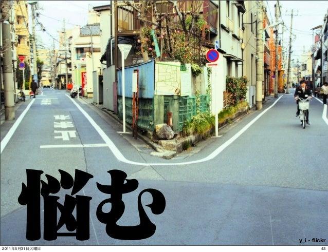 y_i - flickr 悩む 432011年5月31日火曜日