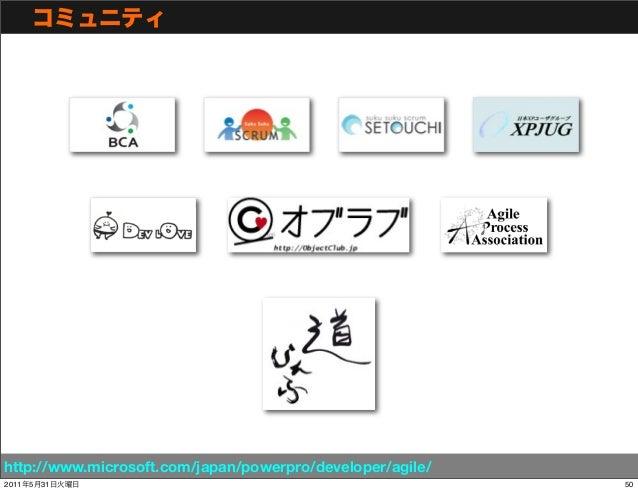 コミュニティ http://www.microsoft.com/japan/powerpro/developer/agile/ 502011年5月31日火曜日