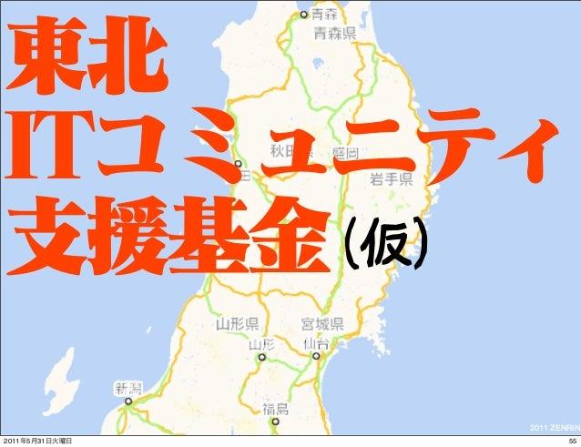 2011 ZENRIN 東北 ITコミュニティ 支援基金(仮) 552011年5月31日火曜日