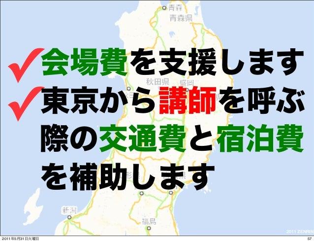 2011 ZENRIN ✓会場費を支援します ✓東京から講師を呼ぶ 際の交通費と宿泊費 を補助します 572011年5月31日火曜日