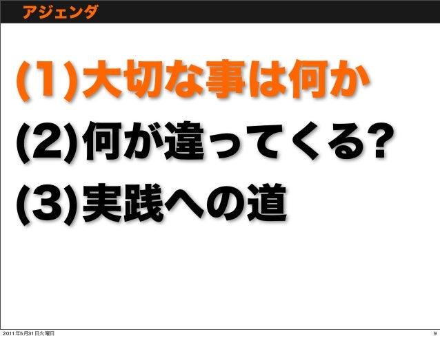 アジェンダ (1)大切な事は何か (2)何が違ってくる? (3)実践への道 92011年5月31日火曜日