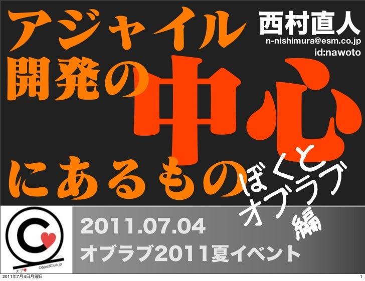 n-nishimura@esm.co.jp                         id:nawoto2011   7   4                       1