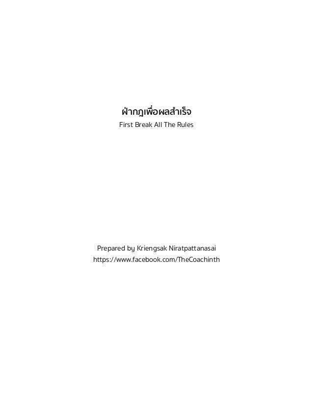 ฝ่ากฎเพื่อผลสำเร็จ First Break All The Rules Prepared by Kriengsak Niratpattanasai https://www.facebook.com/TheCoachinth
