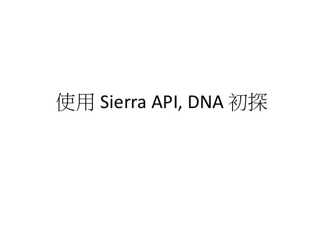 使用 Sierra API, DNA 初探