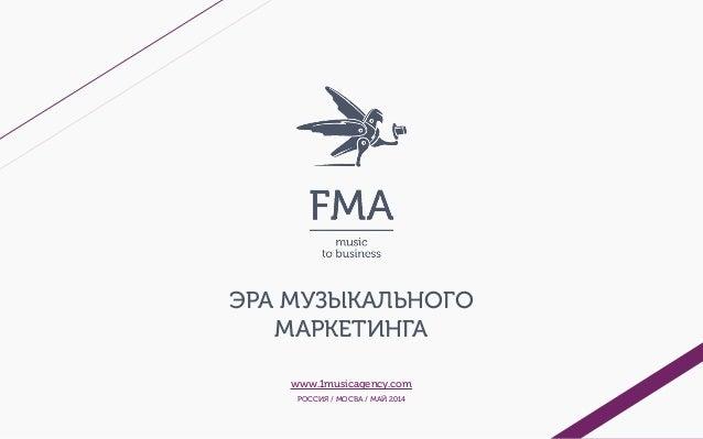РОССИЯ / МОСВА / МАЙ 2014 ЭРА МУЗЫКАЛЬНОГО МАРКЕТИНГА www.1musicagency.com