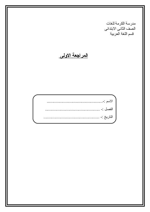 ا لمراجعة ا لوللى  مدرسة الكرمة للغات  الصف الثانى البتتدائى  قسم اللغة العربتية  السم :-....................................