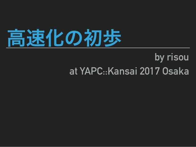 by risou at YAPC::Kansai 2017 Osaka