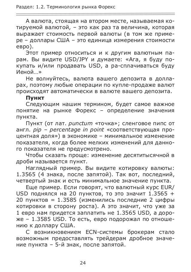 Основная терминология форекс торговая стратегия на форекс gold999a v3.0 скачать