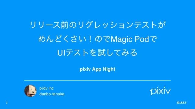 Magic Pod  UI pixiv App Night pixiv.inc danbo-tanaka