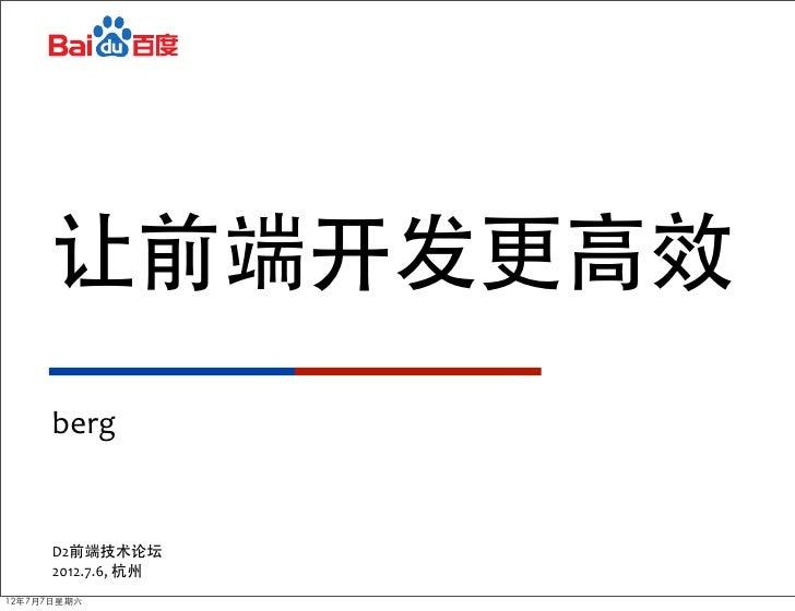 让前端开发更高效      berg      D2前端技术论坛      2012.7.6, 杭州12年7月7日星期六