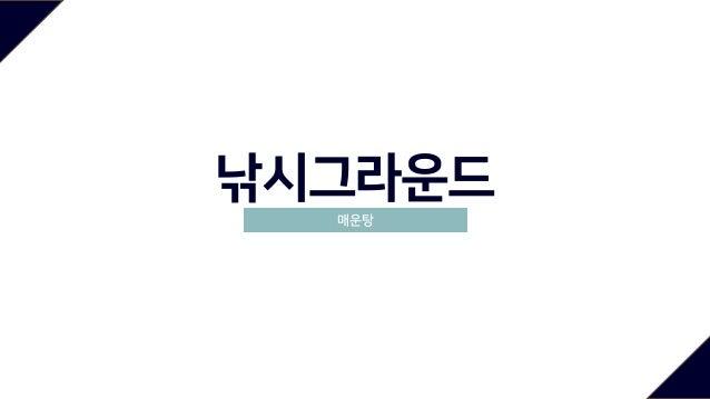 낚시그라운드 매운탕